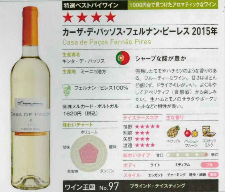 1000円台で見つけたアロマティックなワイン特集掲載(ワイン王国2017年3月号)