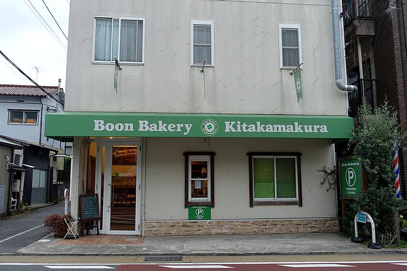 Boon Bakery Kitakamakura(ブーンベーカリー・北鎌倉)