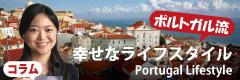 コラム ポルトガル流 幸せなライフスタイル
