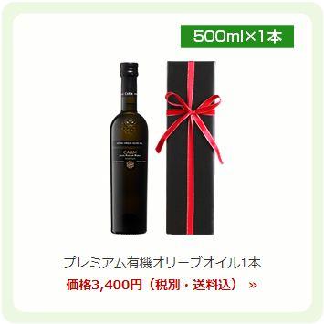 ≪送料込≫CARMプレミアム・オリーブオイル500ml