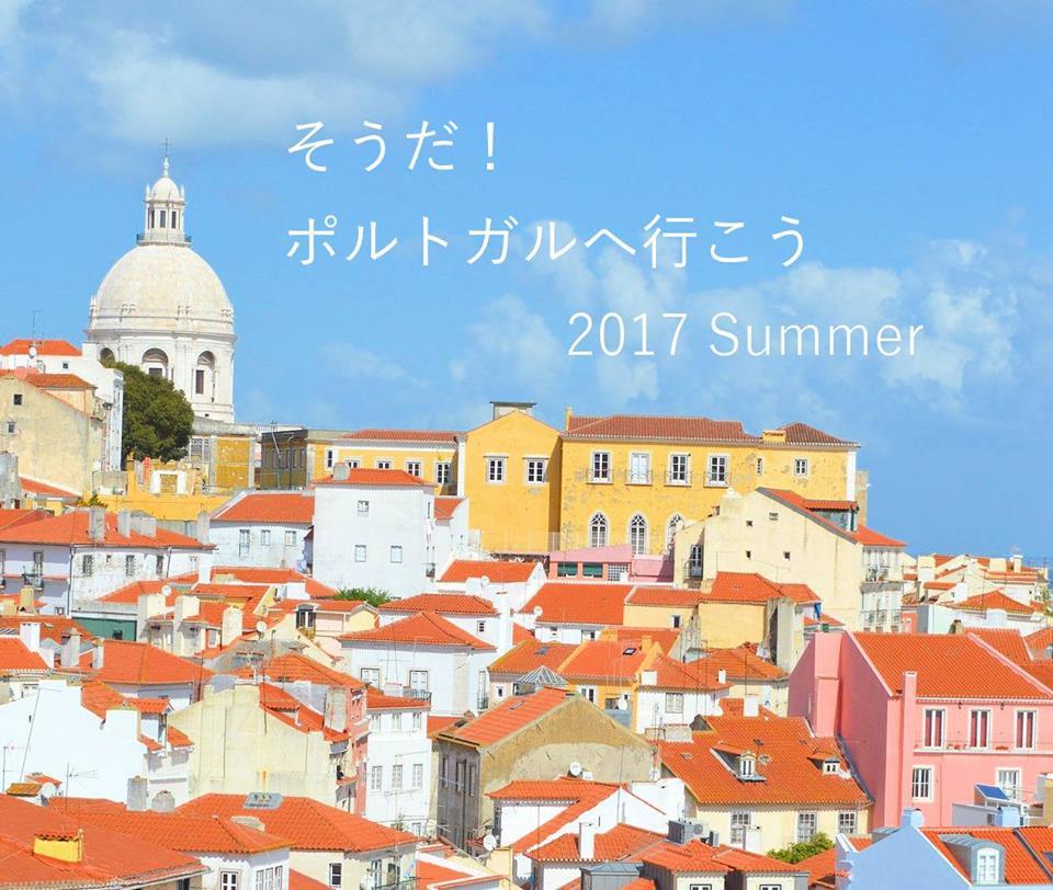 日本でもポルトガルの魅力を味わえるイベント