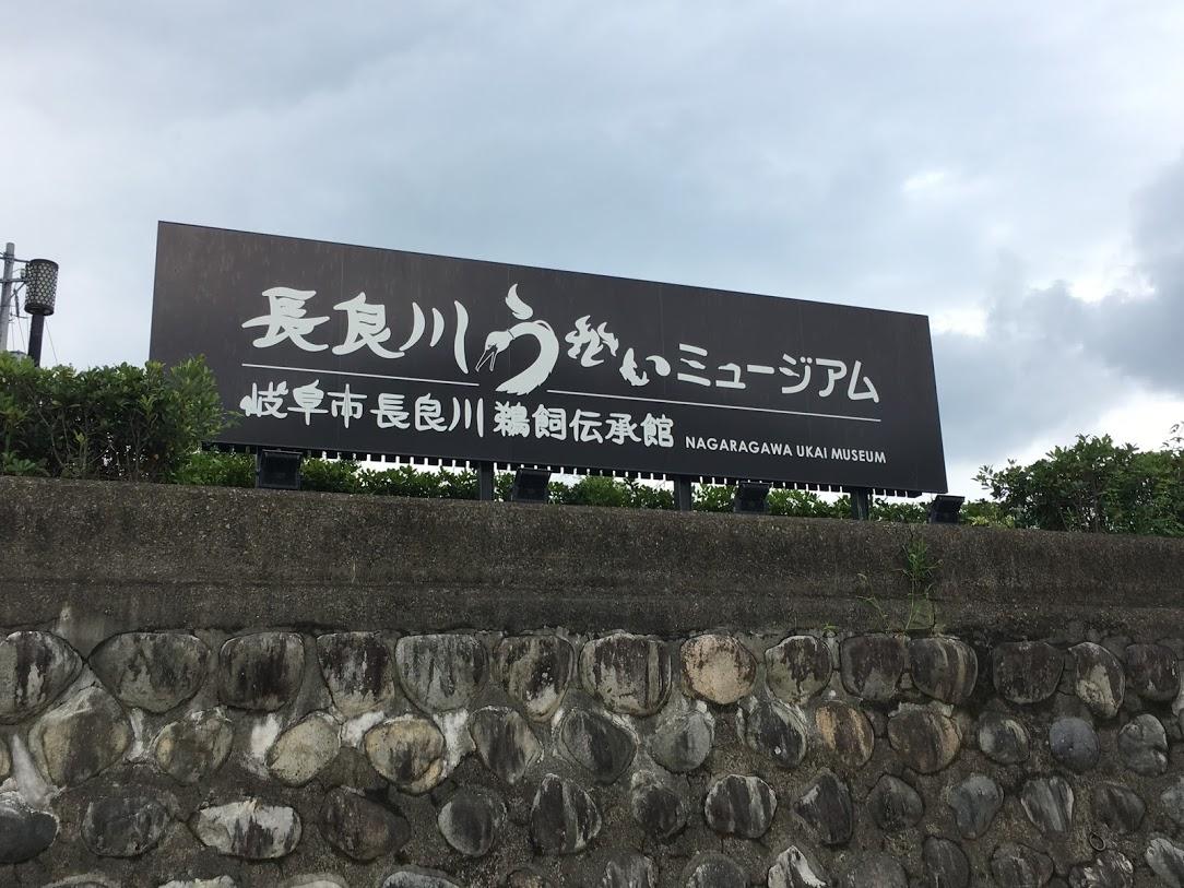 長良川沿いに佇むうかいミュージアム