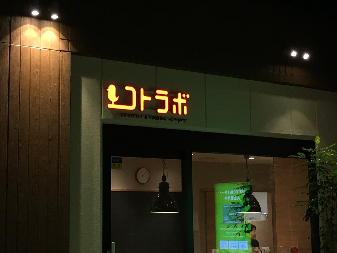 コトラボさんはJR阿佐ヶ谷駅から徒歩1分!