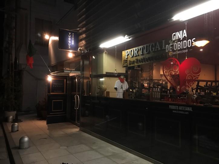 ポルトガル食堂 フジクラシコ