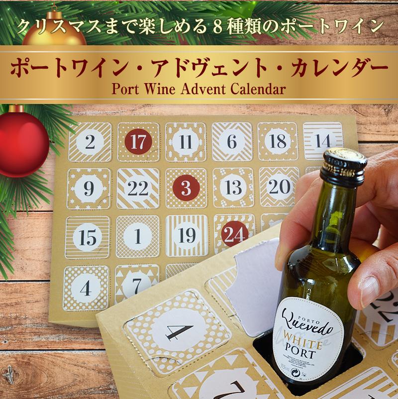 世界で唯一の特別な贈り物 ポートワイン・アドヴェント・カレンダー