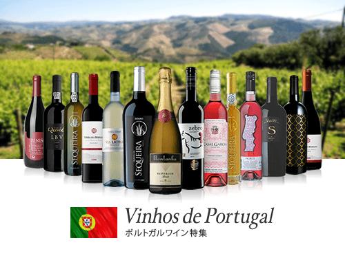 ポルトガルワイン特集
