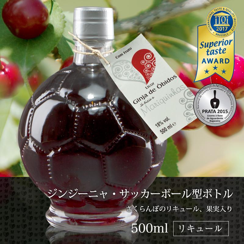 ジンジーニャ・サッカーボール型ボトル