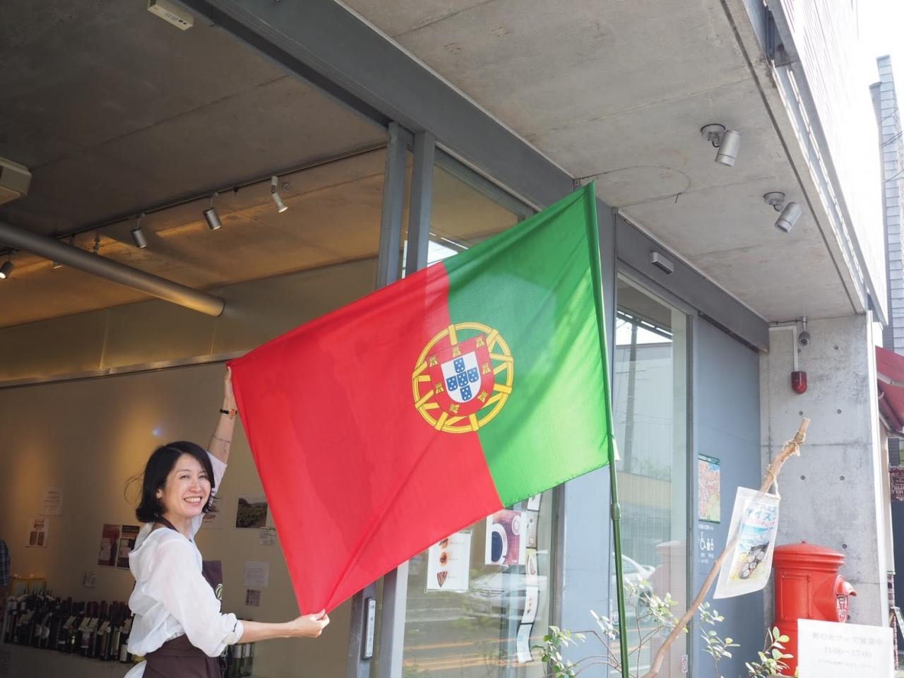 目印は風になびくポルトガルの旗!