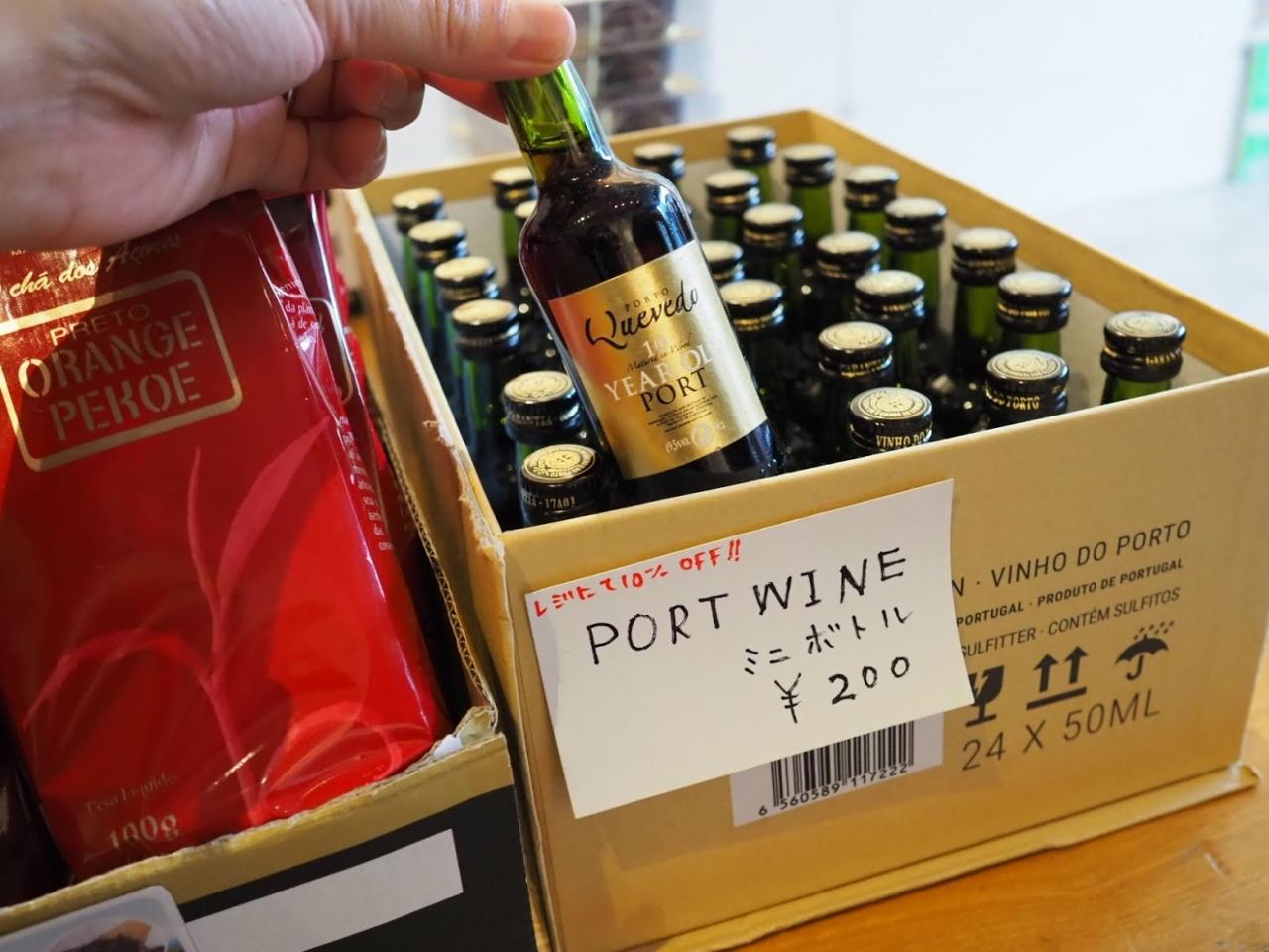 お試しサイズのポートワインも