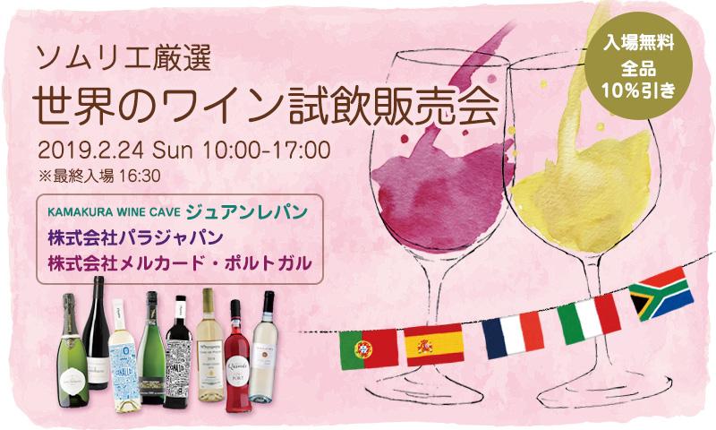 ソムリエ厳選ワインの試飲販売会