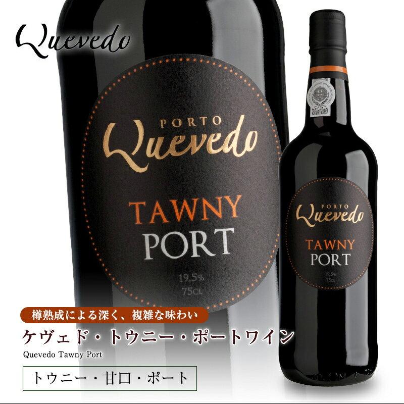 ≪ケヴェド≫トウニー・ポートワイン750ml