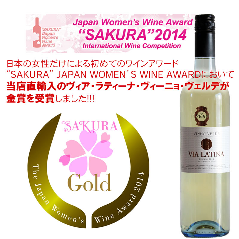 SAKURAワインアワード受賞