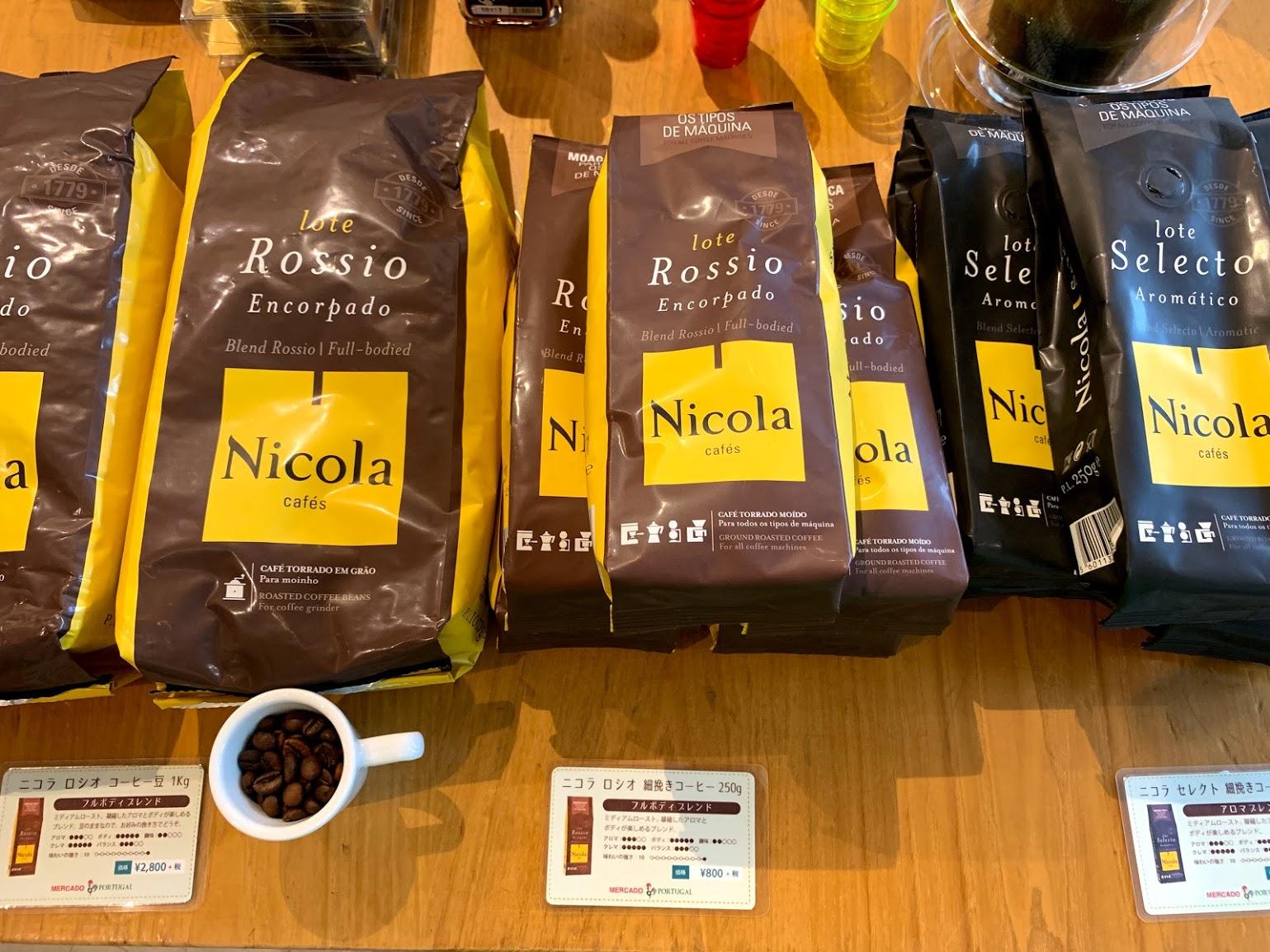 2019年新入荷のニコラ・コーヒー