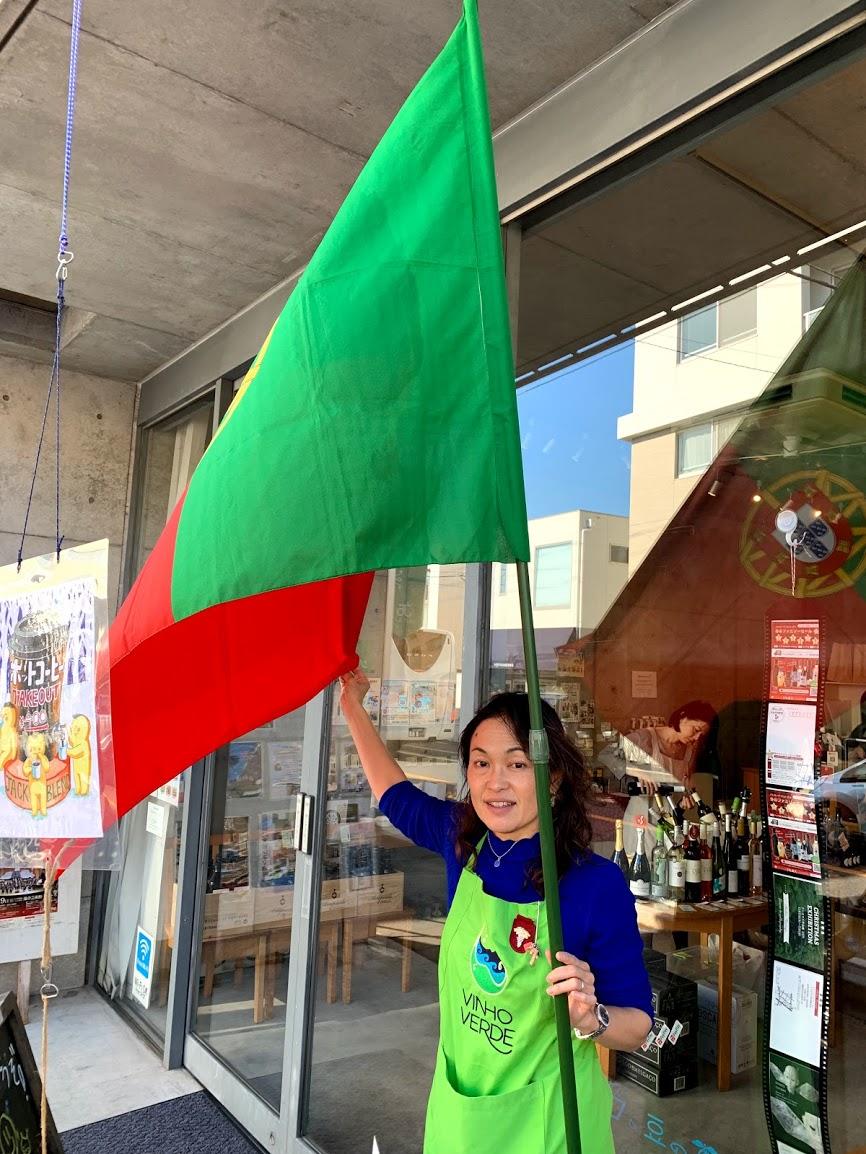 いらっしゃいませ!Sejam bem-vindos! ポルトガルの国旗が開店の目印!