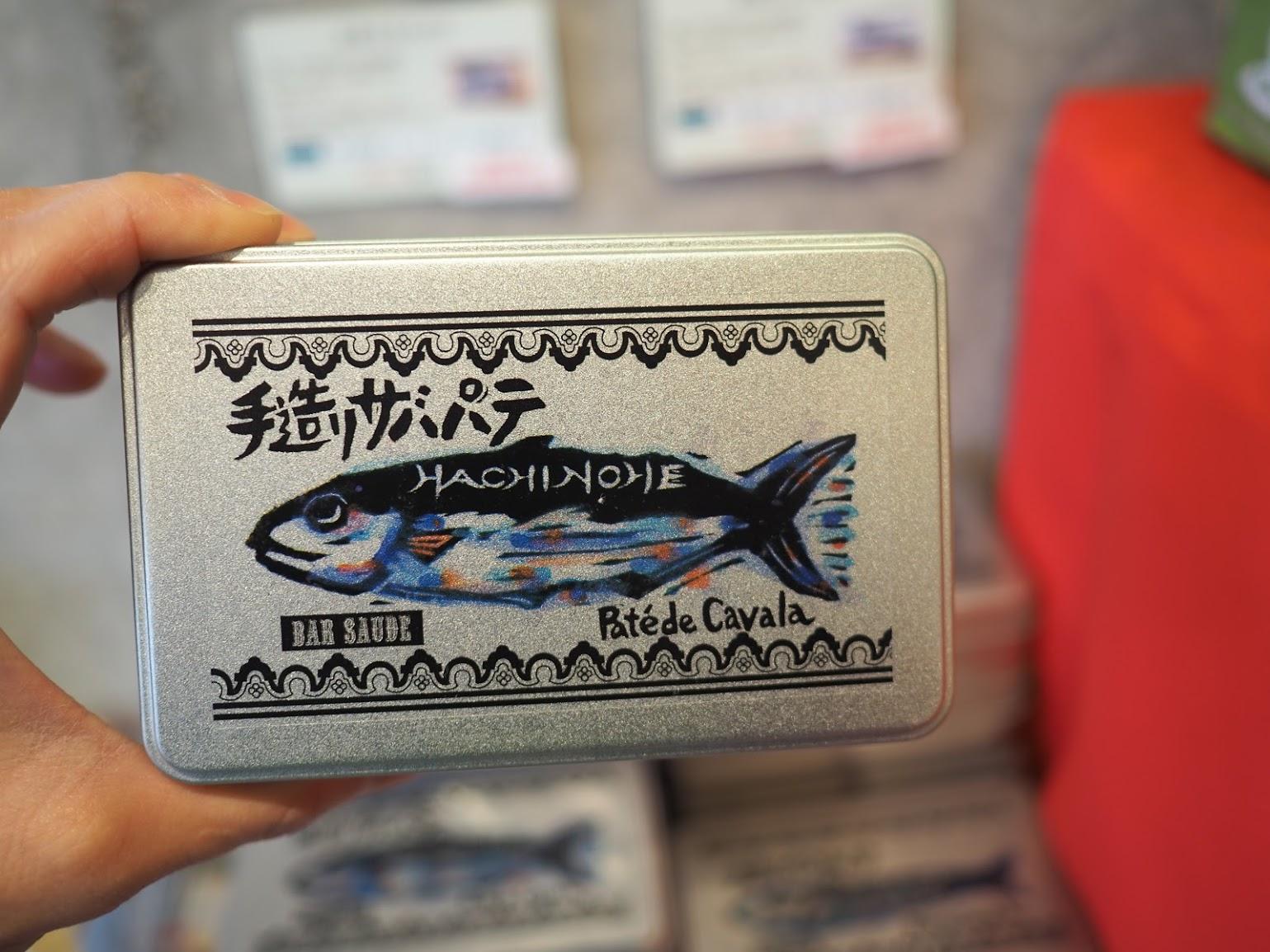 ポルトガルが大好きな八戸BarSaudeのシェフ作!地元の魚を使ったポルトガル風お魚ペースト初登場!