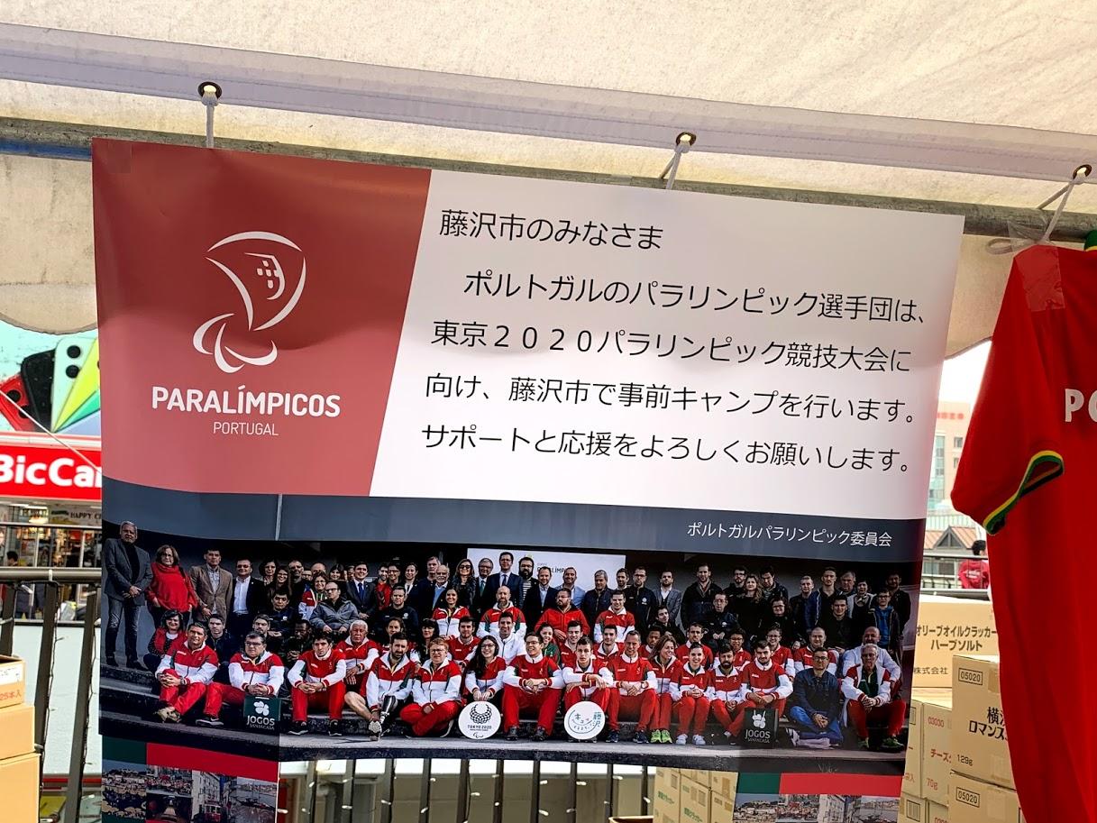 ポルトガルパラリンピック選手団のポスター