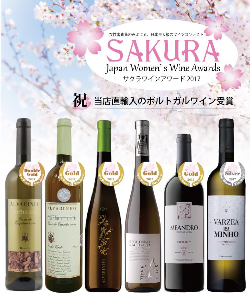 SAKURAワインアワード受賞特集