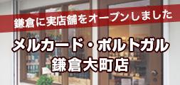 メルカード・ポルトガル 鎌倉大町店