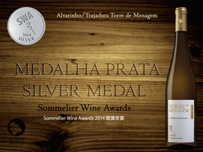sommelier wine awards 2014 銀賞受賞