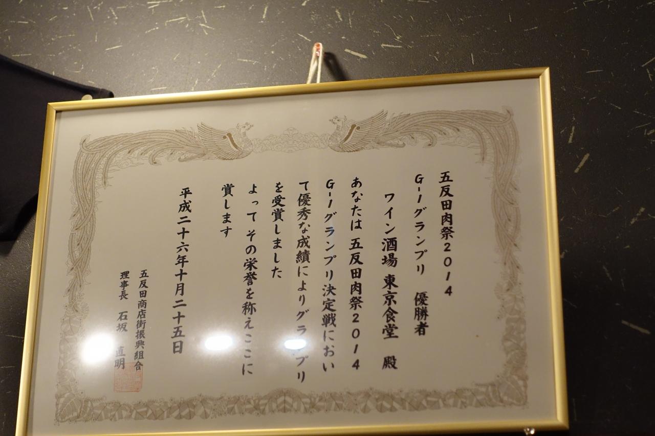 五反田G1グランプリ優勝【特製牛すじ赤ワイン煮込み】