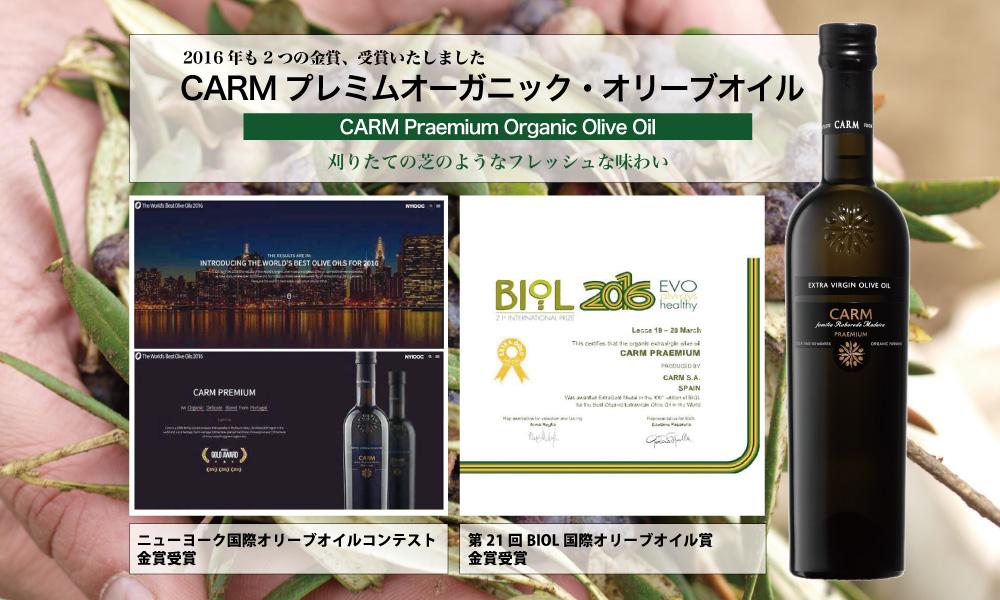 CARMプレミアムオリーブオイル 金賞ダブル受賞