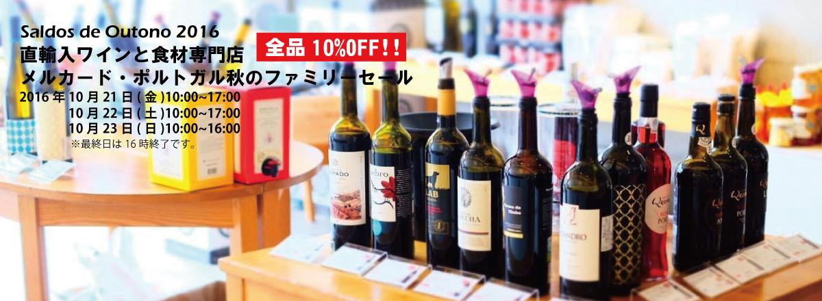 ポルトガル食品とワインのファミリーセール