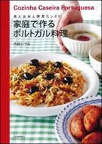 家庭で作るポルトガル料理 魚とお米と野菜たっぷり